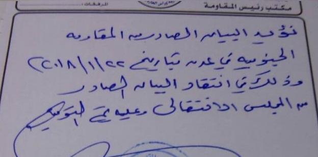 """وثيقة.. قادات المقاومة الجنوبية يرفضون تصعيد """"الانتقالي"""" ضد الشرعية.. تفاصيل"""