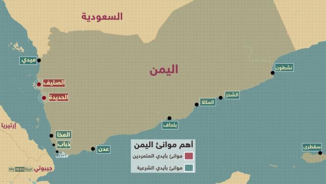 حصر ميناء الحديدة على المساعدات إذا استمر تعنت الحوثيين.. التحالف العربي يعتزم تطوير موانئ عدن والمكلا والمخا