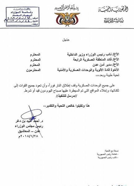 بن دغر يوجه رسالة عاجلة لجميع الوحدات العسكرية في عدن