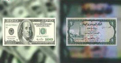 أسعار صرف العملات الأجنبية مقابل الريال اليمني اليوم الثلاثاء 27-10-2020