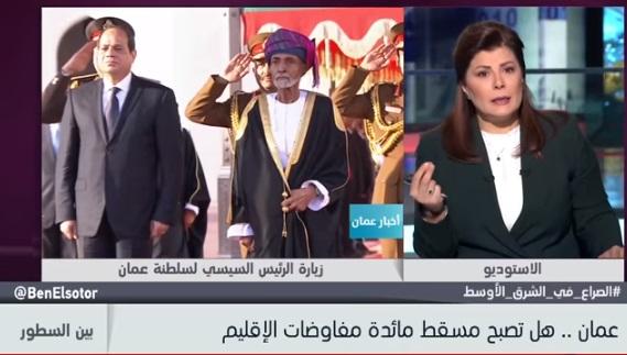 """بعد اساءتها لسلطنة عمان.. احالة مذيعة مصرية للتحقيق """"فيديو"""""""
