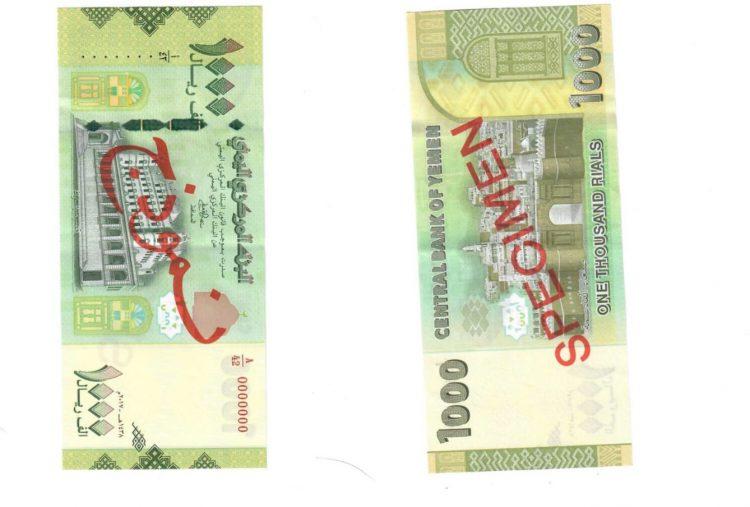 بالصور والتفاصيل.. تعرف على الشكل الجديد للعملة اليمنية الجديدة فئة (1000 ريال)، وموعد اصدارها