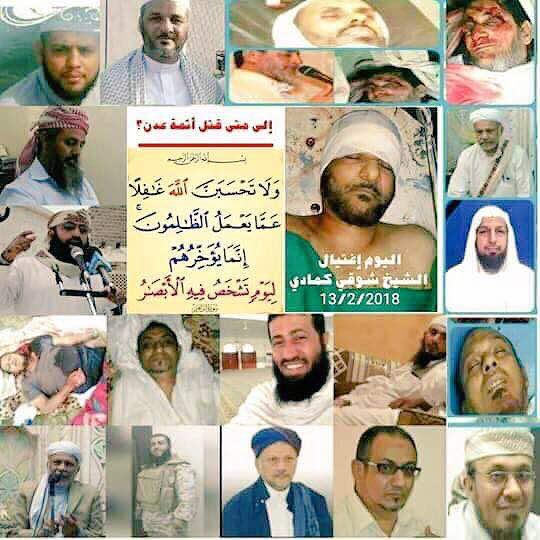 علماء عدن وأئمة الجوامع في مواجهة الإجرام وآلة القتل الخفية