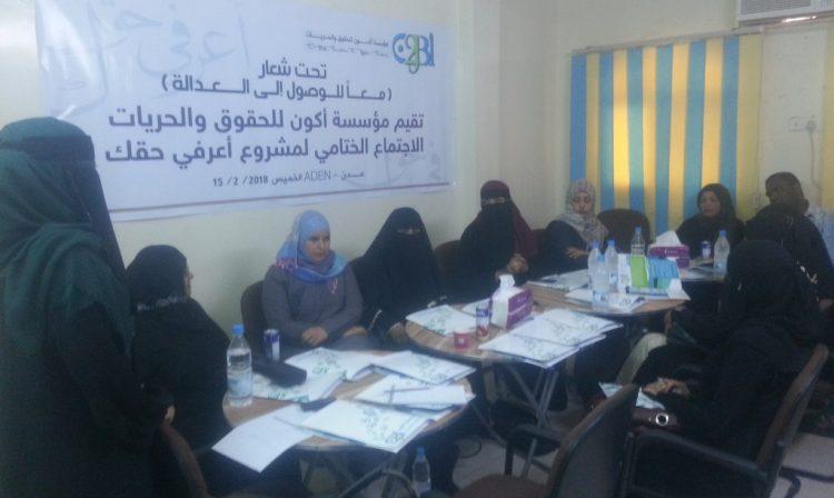 """عدن .. حقوقيات يؤكدن على أهمية مواصلة رفع الوعي القانوني للنساء في إطار مشروع """"أعرفي حقك"""""""