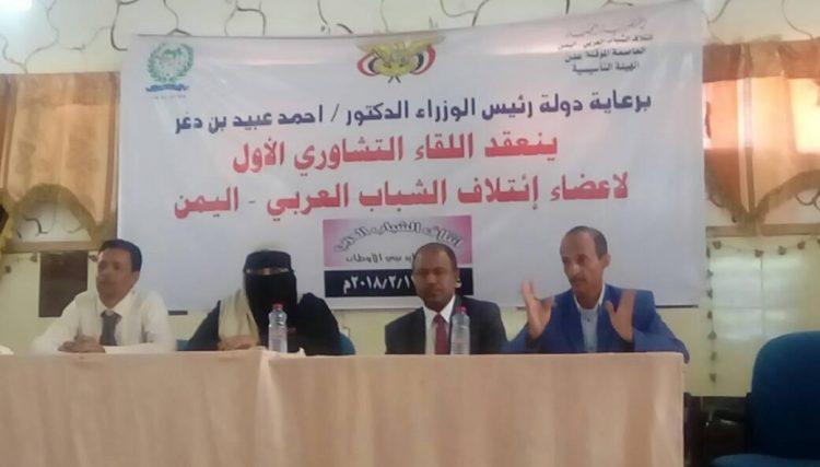 برعاية رئيس الجمهورية… العاصمة المؤقتة عدن تحتضن اللقاء التشاوري الأول لائتلاف الشباب العربي فرع اليمن