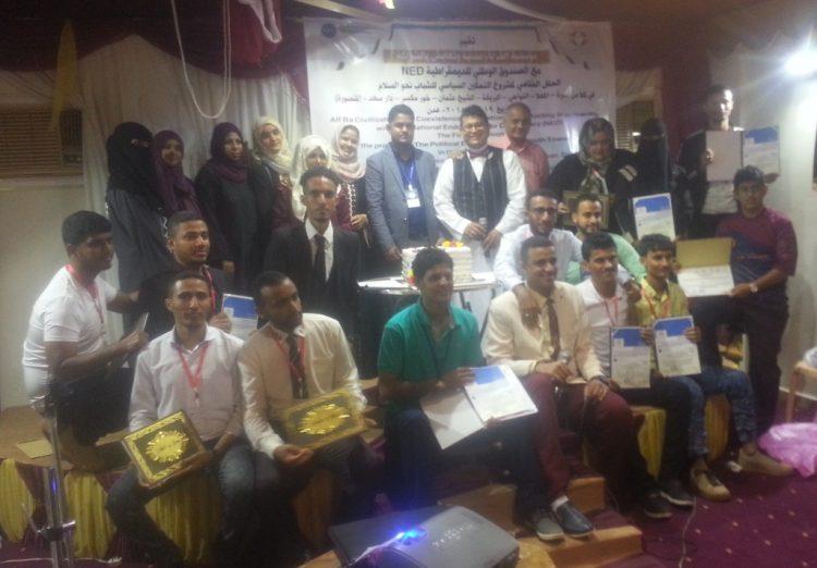 """إختتام مشروع """"التمكين السياسي للشباب نحو السلام"""" في عدن (صور)"""