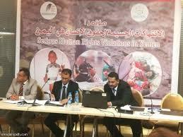 """في بيانه الختامي """"مؤتمر الأردن"""" يطالب الأمم المتحدة بتصنيف مليشيا الحوثي جماعة إرهابية"""