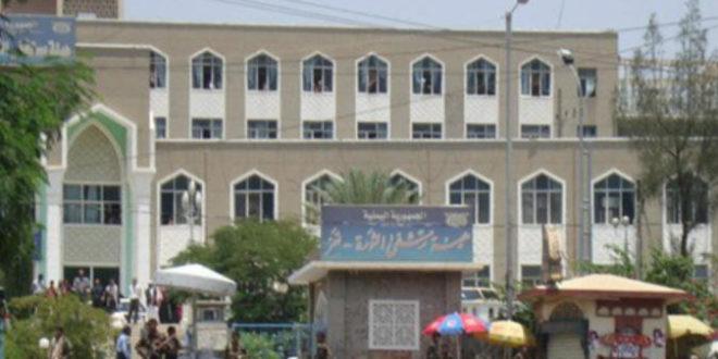 مستشفى الثورة في تعز يغلق أبوابه عقب اختطاف أحد الاطباء