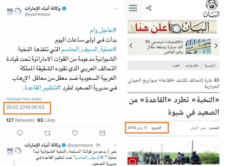 بعد أن اعلنت تحريرها قبل أكثر من شهر.. الصحف الاماراتية تعلن عملية أخرى لتحرير مديرية الصعيد بشبوة من القاعدة