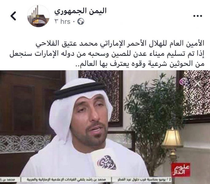 مسؤول اماراتي يهدد بجعل الشرعية مع الحوثيين بدلاً من الرئيس هادي اذا تم تسليم ميناء عدن للصين