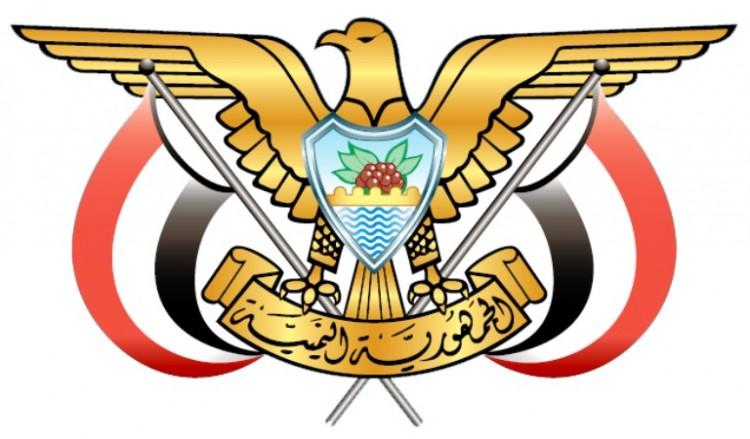 """قرار جمهوري بتعيين نواب في الشركة اليمنية للغاز """"الاسماء"""""""