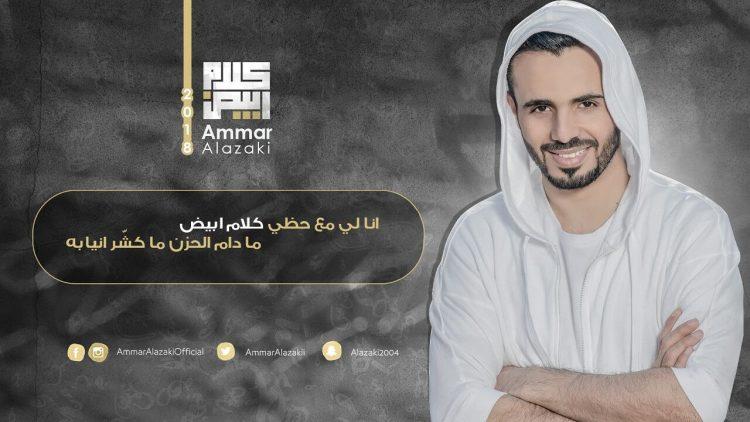 يوم واحد على طرح البوم كلام أبيض للفنان اليمني عمار العزكي، وغني غني تحقق مشاهدات عالية
