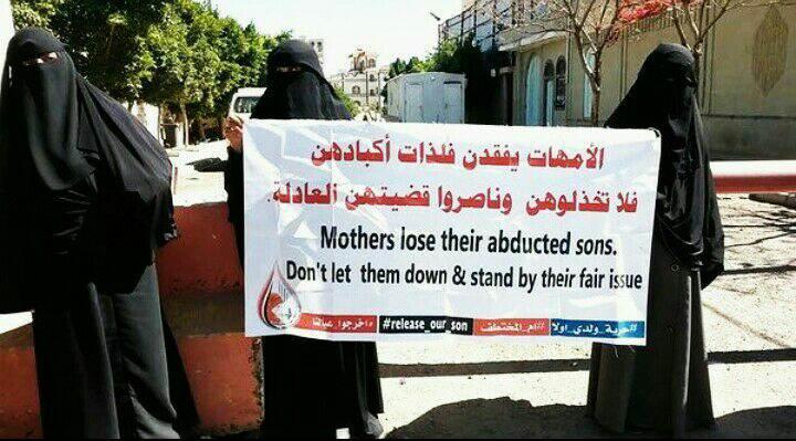 أمهات المختطفين: مليشيا الحوثي تقوم بحملات اختطاف ممنهجة ضد الموطنين في صنعاء