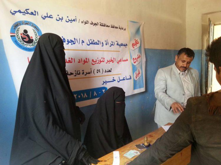 جمعية المرأة والطفل بالجوف تدشن توزيع مواد غذائية لأسر النازحين والأشد فقرا