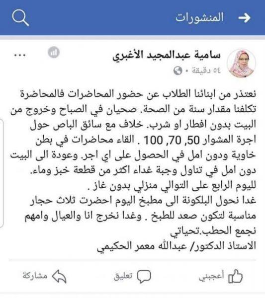دكتور في جامعة صنعاء يعتذر لطلابه عن حضور المحاضرات لهذا السبب