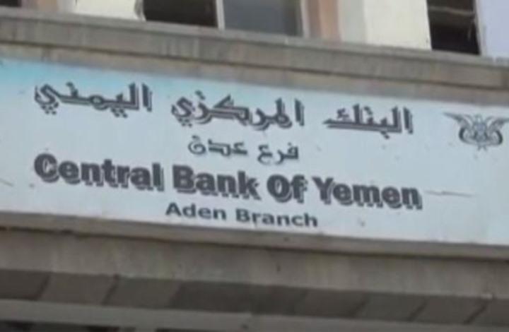 البنك المركزي اليمني يكشف حقيقة مزاعم الانتقالي بخصوص الرواتب.. ويطالبه بسرعة تسليم الأموال المنهوبة