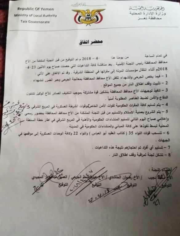 كتائب أبو العباس المدعومة إماراتيا تلتزم بتسليم المقرات الحكومية وتتجاهل ذكر المطلوبين أمنيا