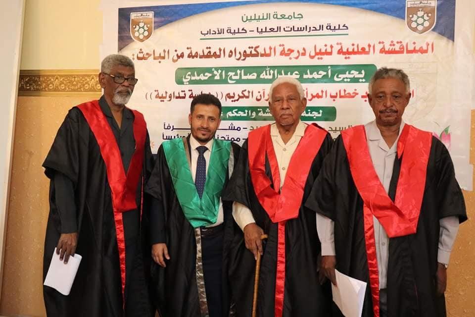 الدكتوراة في الأدب والنقد للباحث اليمني يحيى الاحمدي من جامعة النيلين بالخرطوم