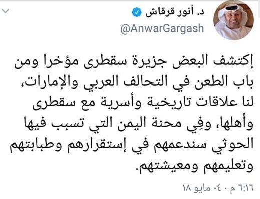 مسؤول حكومي يرد على تصريحات وزير الدولة الاماراتية انور قرقاش بشأن جزيرة سقطرى