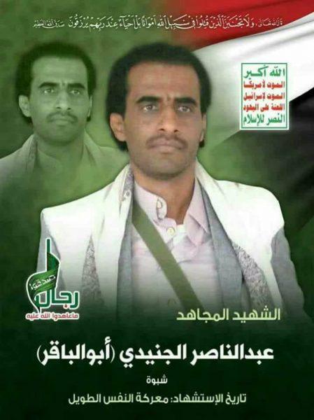 مصرع قياديين في مليشيا الحوثي في مواجهات مع قوات الجيش الوطني في البيضاء والحديدة