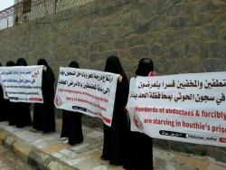 أمهات المختطفين في الحديدة توجه مناشدة إنسانية للمبعوث الأممي إلى اليمن لإطلاق سراح أبنائهن