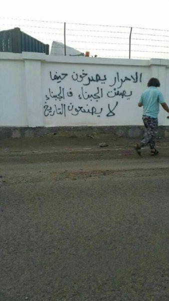 عدن.. انتفاضة شعبية بعد اعتقال قوات امنية للناشط الادريس في عدن اليوم الاحد