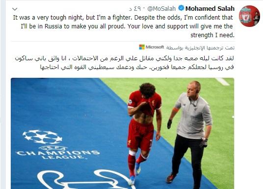 محمد صلاح: سأشارك في مونديال روسيا