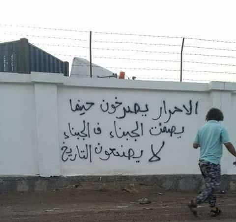 بيان لإدارة أمن عدن يتهم الادريسي وشباب المنصورة بأنهم دواعش ويهدد كل من يسيء لدولة الامارات ورموزها