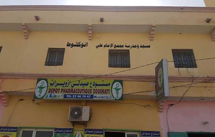 موريتانيا تغلق مسجداً شيعيا بنواكشوط وتعزل إمامه