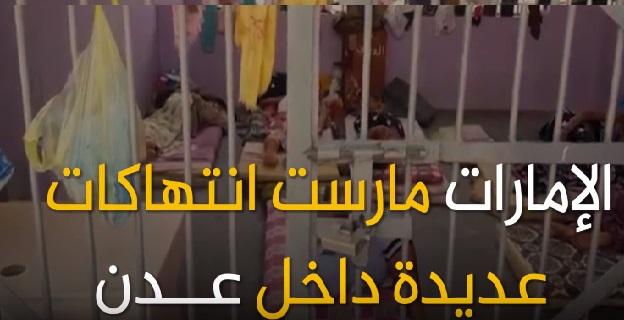 فيديو (عدن تغضب وتطالب برحيل الامارات)