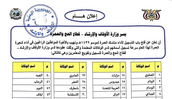 وزارة الاوقاف اليمنية تعلن فتح باب التسجيل للعمرة وأسماء الوكالات المعتمدة