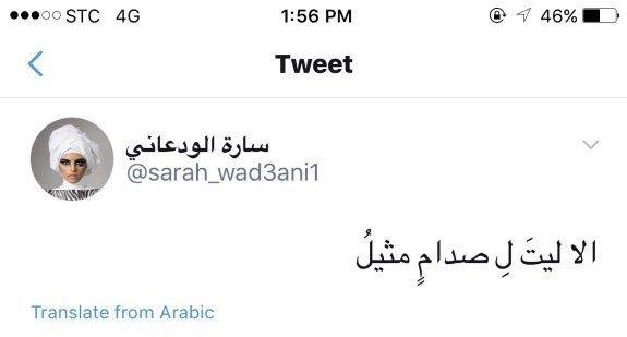 بسبب صدام حسين.. قناة كويتية تمنع السعودية سارة الودعاني من الظهور على شاشتها
