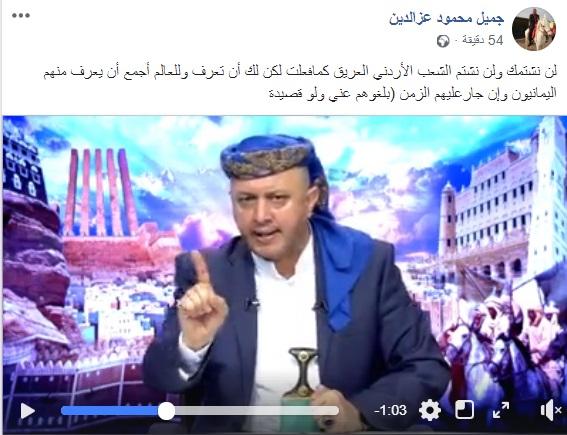 هكذا رد الاعلامي جميل عز الدين على الأردني ياسر علاونة بعد تطاوله على اليمنيين (فيديو)