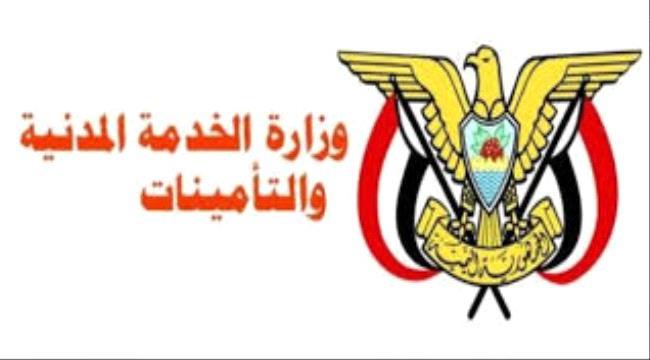 وزارة الخدمة المدنية تعلن مواعيد بدء إجازة عيد الفطر وانتهائه
