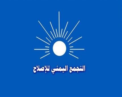 في بيانا له إصلاح الحديدة يدعو للإنتفاضة في وجه مليشيا الحوثي واستقبال قوات الجيش