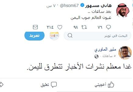 هام .. الرئيس هادي تحت الخطر