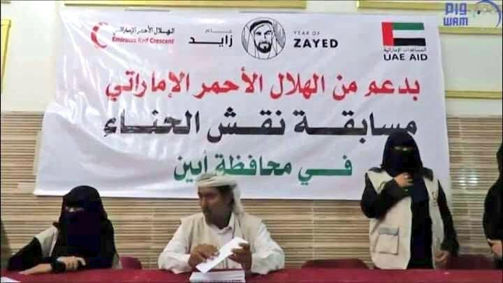 رنج الامارات ومسابقة نقش الحناء تثير السخرية في اليمن