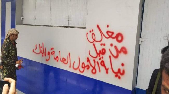 عدن: حملة اغلاق محلات الصرافة المخالفة مستمرة