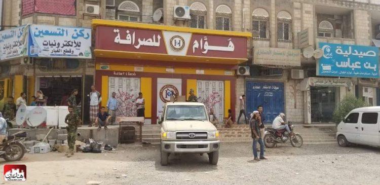 الأجهزة الأمنية في تعز تنفذ حملة أمنية لإغلاق محلات الصرافة المخالفة
