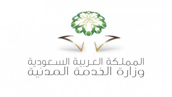 السعودية.. حقيقة تحويل موظفي القطاع العام إلى الخاص