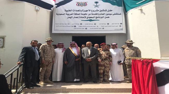 بحضور السفير السعودي تدشين مشروع الأجهزة الطبية لمستشفى سيئون بدعم سعودي