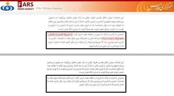 الحرس الثوري الإيراني يعترف بطلبهم من الحوثي إستهداف ناقلات السعودية