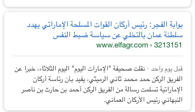 """حقيقة ما نشرته صحيفة الفجر المصرية """"رئيس أركان القوات المسلحة الإماراتي يهدد سلطنة عمان بالتخلي عن سياسة ضبط النفس"""""""