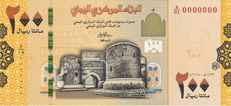 البنك المركزي يصدر عملة نقدية جديدة من فئة 200 ريال (صورة)