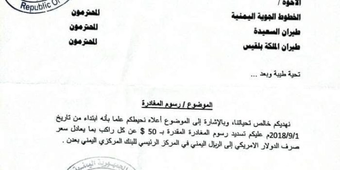 الهيئة العامة للطيران المدني اليمني تفرض رسوم 50 دولار على كل راكب (وثيقة)