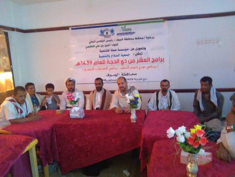 جمعية السلام والتنمية بالجوف تنفذ مشروع برنامج العشر من ذي الحجة 1439