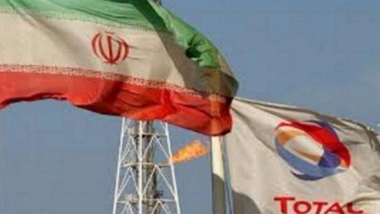 شركة توتال تغادر ايران بشكل رسمي