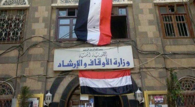 وزارة الاوقاف تدين احراق الحوثيين لمخازن الوزارة بصنعاء