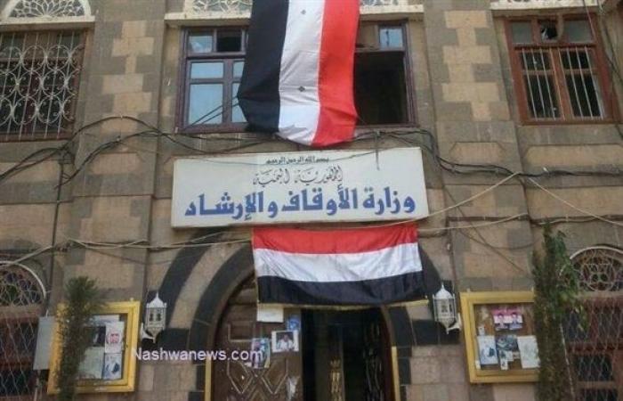 وزارة الاوقاف تصدر قرارا ببطلان التصرف بأراضي وعقارات الوزارة من قبل مليشيا الحوثي