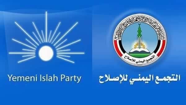 حزب الإصلاح في عدن : ينشر إحصائية للعمليات الإرهابية التي طالت عدداً من أعضائه ومقراته